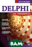 Delphi на примерах  Виктор Пестриков, Артур Маслобоев купить