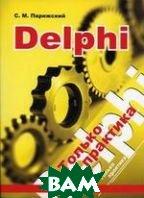 Delphi. Только практика  Парижский С.М.  купить