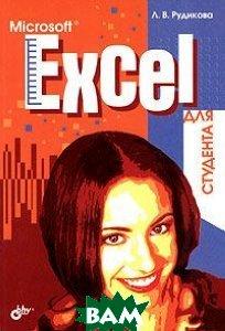 Microsoft Excel для студента  Рудикова Л.В. купить