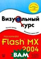Flash MX 2004. ���������� ����  �������� � ������