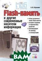 Flash-память и другие современные носители информации  А. В. Кузьмин купить