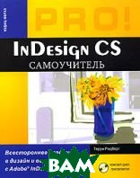 InDesign CS. ����������� 