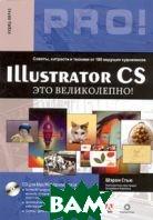 Illustrator CS: Это великолепно!: Перевод с английского. + CD.  Стью Ш. купить