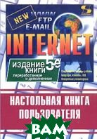 Internet. Настольная книга пользователя. Издание 5  Дьяконов купить