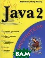 Java 2. Самоучитель  Льюис Д., Мюллер П.  купить