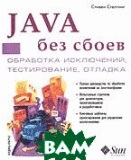 Java без сбоев: обработка исключений, тестирование, отладка  Стелтинг С. купить