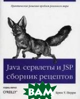 Java сервлеты и JSP: Сборник рецептов: Перевод с английского. 3-е издание  Перри Брюс У. купить