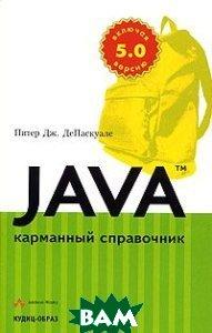 Java: Карманный справочник  Питер Дж. Де Паскуале купить