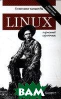 Linux. Основные команды. Карманный справочник  Баррет Д. Дж.  купить