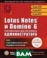 Lotus Notes и Domino 6: сертификация для системного администратора  Фишвик К., Эйвьярд Т.  купить