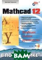 MathCAD 12 в подлиннике  Дмитрий Кирьянов купить