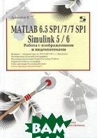 MATLAB 6.5 SP1 7 SP1 + Simulink 5/6. Работа с изображениями и видеопотоками   Дьяконов В.П.  купить