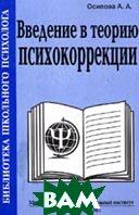 Введение в теорию психокоррекции  Осипова А.А. купить
