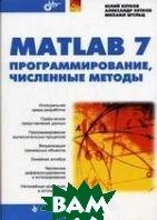 Мастер Matlab 7: программирование, численные методы   Кетков Ю., Кетков А.. Шульц М.  купить