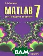 MATLAB 7. Элементарное введение  Н. Н. Мартынов купить