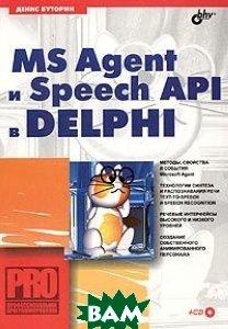 MS Agent и Speech API в Delphi +CD  Буторин Д.Н.  купить