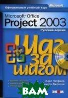 Microsoft Office Project 2003. Русская версия. Практическое пособие   Чатфилд К., Джонсон Т. купить