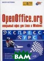 OpenOffice.org - открытый офис для Linux и Windows.  Костромин В.  купить