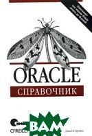 Oracle. Справочник  Гринвальд Р., Крейнс Д.  купить