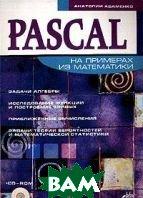 Pascal на примерах из математики   Адаменко А.Н. купить