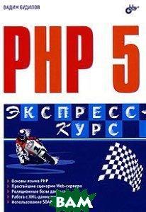 PHP 5. Экспресс-курс  Будилов В. купить