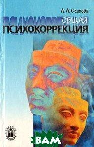 Общая психокоррекция: Учебное пособие для студентов вузов  Осипова А.А. купить