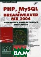 PHP, MySQL и Dreamweaver MX 2004. Разработка интерактивных Web-сайтов   Дронов В. купить
