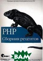 PHP. Сборник рецептов  Скляр Д., Трахтенберг А. купить