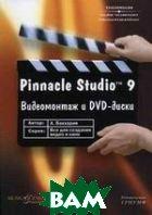 Pinnacle Studio 9. Видеомонтаж и DVD-диски   Бакхария А.  купить