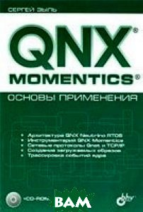 QNX Momentics. Основы применения  Зыль Сергей  купить