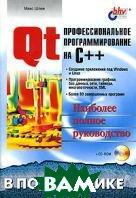 Qt. Профессиональное программирование на C++. Наиболее полное руководство  Макс Шлее купить
