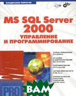 MS SQL Server 2000: управление и программирование  Владислав Пирогов купить