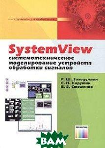 SystemView. Системотехническое моделирование устройств обработки сигналов  Загидуллин Р.Ш., Карутин С.Н.  купить