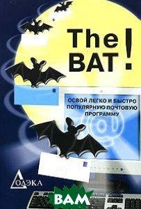 The BAT! Освой легко популярную почтовую программу  П. П. Данилов  купить