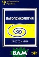 Патопсихология: Хрестоматия   купить