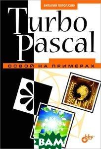 Turbo Pascal. Освой на примерах  Виталий Потопахин купить