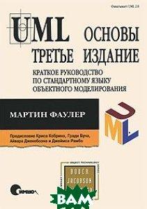 UML. Основы. Краткое руководство по стандартному языку объектного моделирования  Мартин Фаулер купить