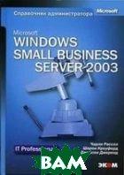 Microsoft windows small business server 2003. Справочник администратора   Рассел Ч., Кроуфорд Ш., Джеренд Дж.  купить