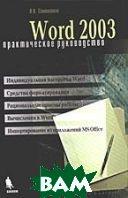 Word 2003. Практическое руководство  Символоков Л.В. купить