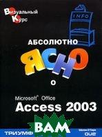 Абсолютно ясно о Microsoft Office Access 2003  О`Хара Шелли купить