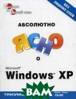 Абсолютно ясно О Microsoft Windows XP: Учебное пособие   О'Хара Ш.  купить