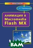 Анимация в Macromedia Flash MX/C   Переверзев С.И. купить