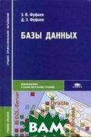 Базы данных. Учебное пособие   Фуфаев Э.В., Фуфаев Д.Э.  купить