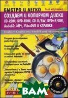 Создаем и копируем диски, DVD.CD/RW.DVD/RW, AudioCD. DVD-Rom.CD-R/RW (+CD)  Комягин В.Б. купить