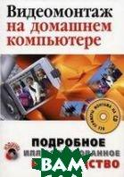 Видеомонтаж на домашнем компьютере: Подробное иллюстрированное руководство   Ривкин М.Ю. купить