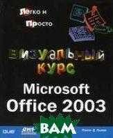 Визуальный курс Microsoft Office 2003  Льюис Нэнси Д.  купить