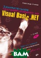Занимательное программирование на Visual Basic.NET  Климов А.П.  купить