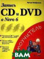 Запись CD и DVD в Nero 6  Хоффманн А. купить