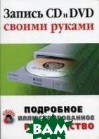Запись CD и DVD своими руками: Подробное иллюстрированное руководство.   Троицкий М.З  купить