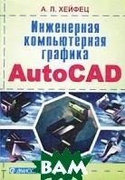 Инженерная компьютерная графика. AutoCad  Хейфец, А.Л. купить